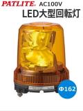 強耐振大型パワーLED回転灯 RLR-M2 AC100~240V パトライト(PATLITE)Ф162 耐塵防水 黄色 送料無料