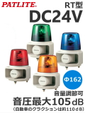 パトライト(PATLITE) ホーンスピーカー一体型マルチ電子音回転灯 RT-24 DC24V Ф162 (色、電子音お選びいただけます。) 送料無料