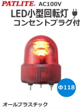 LED小型回転灯 SKHE-100 AC100V パトライト(PATLITE) Ф118 防滴 赤