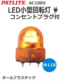 LED小型回転灯 SKHE-100 AC100V パトライト(PATLITE) Ф118 防滴 黄色