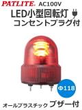 LED小型回転灯 SKHEB-100 AC100V パトライト(PATLITE)Ф118 防滴 ブザー付 赤 送料無料
