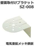 パトライト(PATLITE) 壁面取付けブラケット SZ-008型