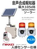 人感センサー付きソーラー電池式音声合成報知器 φ120 ニコソーラー・ボイス(NICO SOLAR VOICE)(ニコボイス) VM12Y型(赤or黄)日恵製作所  送料無料 受注生産品
