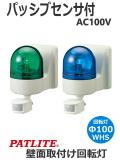 パトライト(PATLITE) パトセンサ 壁面取付けセンサ付き回転灯 WHS-100A AC100V Ф100 防滴 ブザーなし (緑、青) 送料無料