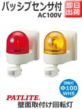 パトライト(PATLITE) パトセンサ 壁面取付けセンサ付き回転灯 WHS-100A AC100V Ф100 防滴 ブザーなし (赤、黄) 送料無料