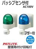 パトライト(PATLITE) パトセンサ 壁面取付けセンサ付き回転灯 WHSB-100A AC100V Ф100 防滴 ブザー有り(緑、青) 送料無料