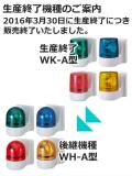 パトライト(PATLITE) 壁面取付け小型回転灯 WK-200A AC200V Ф100 防滴(赤、黄、緑、青)【生産終了】後継機種のご案内