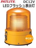 パトライト(PATLITE)大型LEDフラッシュ表示灯 XME-12-Y DC12V 黄色 送料無料 受注生産品