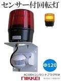 センサー付き回転灯  人感 防犯 LED ブザー付選択可