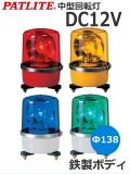 パトライト(PATLITE) 中型回転灯 SKP-101A DC12V Ф138 防滴(赤、黄、緑、青)送料無料