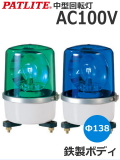 パトライト(PATLITE) 中型回転灯 SKP-110A AC100V Ф138 防滴(緑、青) 送料無料