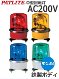 パトライト(PATLITE) 中型回転灯 SKP-120A AC200V Ф138 防滴(赤、黄、緑、青)送料無料