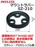 パトライト(PATLITE) マウントラバー SZ-210型