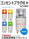 LED回転灯 φ45 ニコミニ 高輝度(NICO MINI) VK04M型 (赤 黄 緑 青) コンセントプラグ付き AC100V 日恵製作所 送料無料