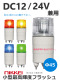 LED回転灯 φ45 ニコミニ 高輝度(NICO MINI) VK04M型 (赤 黄 緑 青) DC12V DC24V 兼用 日恵製作所 送料無料