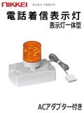 日惠製作所 電話着信表示灯 ニコフォン VL04S-100PH型 VL04S-100PHN 送料無料