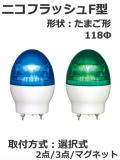 日恵製作所 LED小型回転灯  ニコフラッシュ VL11F-100N AC100V Ф118 制御入力無し(緑or青) 送料無料 コンセントプラグ付、マグネット式有