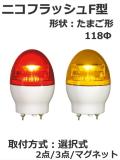 日恵製作所 LED小型回転灯  ニコフラッシュ VL11F-100N AC100V Ф118 制御入力無し(赤or黄) 送料無料  コンセントプラグ付、マグネット式有