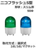 日恵製作所 LED小型回転灯  ニコフラッシュ VL09S-100N AC100V Ф90 制御入力無し(緑or青) 送料無料  コンセントプラグ付 マグネット式有