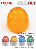 【補修・交換部品】グローブ各色(赤、黄、緑、青)日恵製作所 電池式LED回転灯ニコカプセル VL11B-003A用 Ф118 防滴