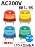 日恵製作所 LED大型回転灯  ニコモア VL17M-200A AC200V Ф170 制御入力有り 送料無料