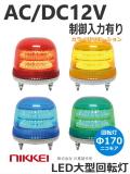 日恵製作所 LED大型回転灯  ニコモア VL17M-012A AC/DC12V Ф170 制御入力有り 送料無料