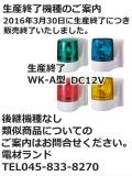 パトライト(PATLITE) 壁面取付け小型回転灯 WK-12A DC12V Ф100 防滴(赤、黄、緑、青)【生産終了】後継機種のご案内