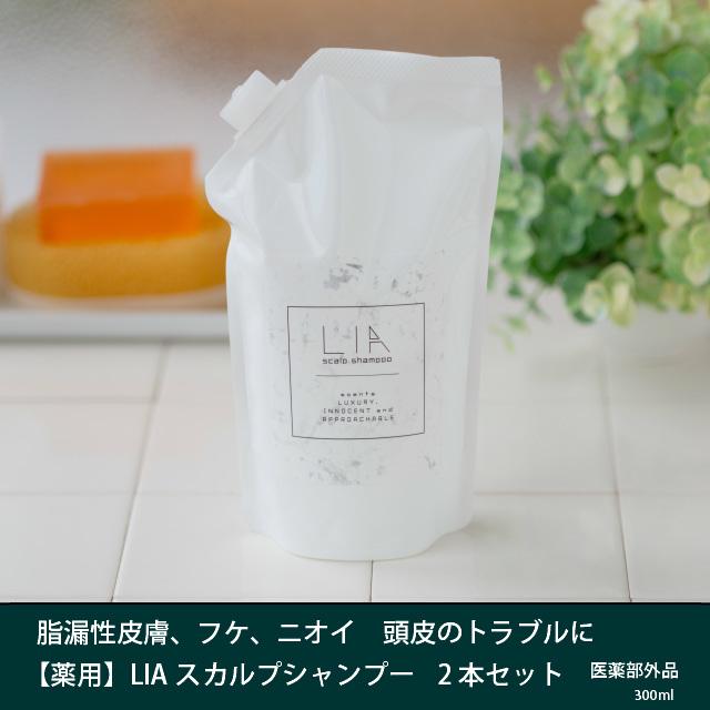 LIA薬用スカルプシャンプー2個セット