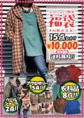 2021年福袋!! 15点入り! Bセット 【予約販売】 1/3お届け!