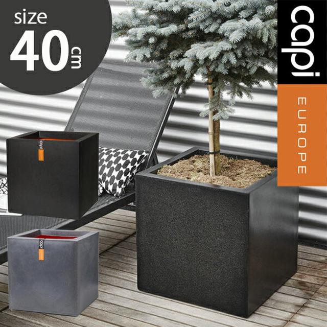 先行予約 カピ キューブポット スムース 40cm (Capi  Planter square Smooth) 送料無料