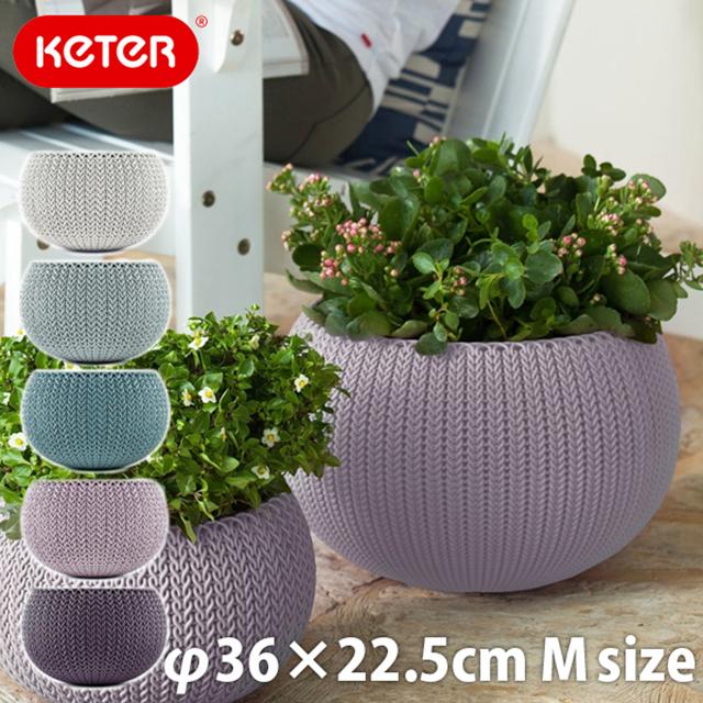ケター ニット コジーポット ハンギングチェーン付き Mサイズ (KETER Knit Cozy Pot  Hanging Chain M) 【送料無料】