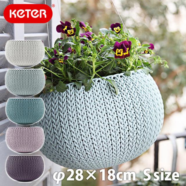 ケター ニット コジーポット ハンギングチェーン付き Sサイズ(KETER Knit Cozy Pot  Hanging Chain S)【送料無料】