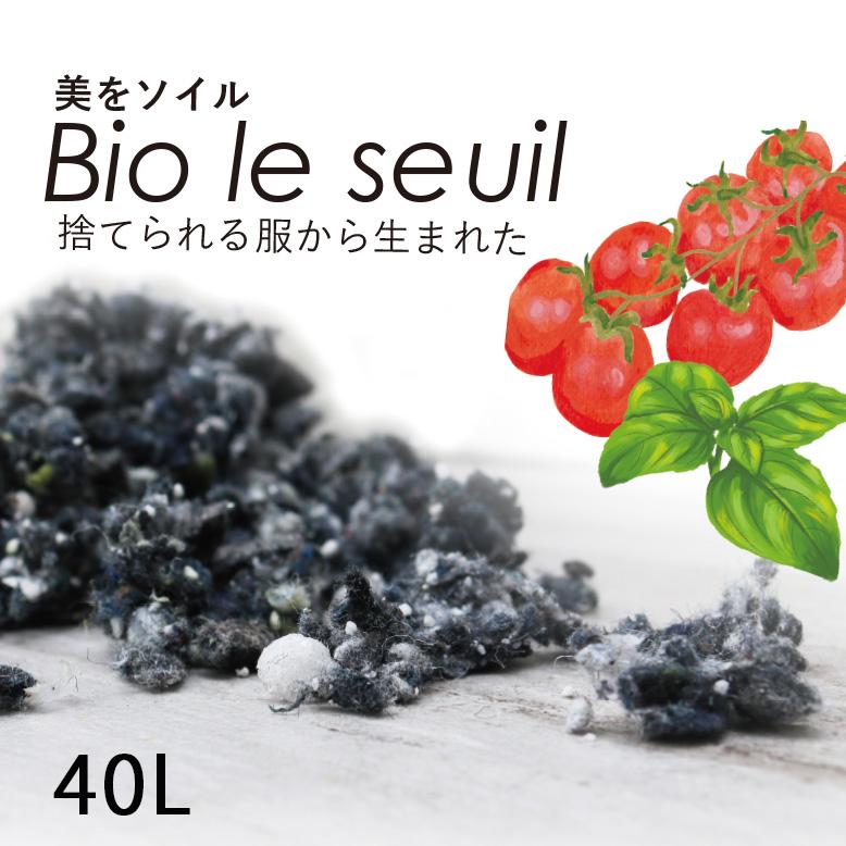美をソイル 40L (Bio le seuil 40L) 【送料無料 メーカー直送/代金引換・同梱不可】