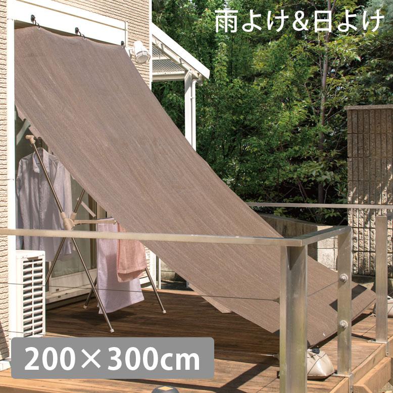 雨よけシェード W200×H300cm モカ (Rain protection shade mocha 200×300cm) 【送料無料】