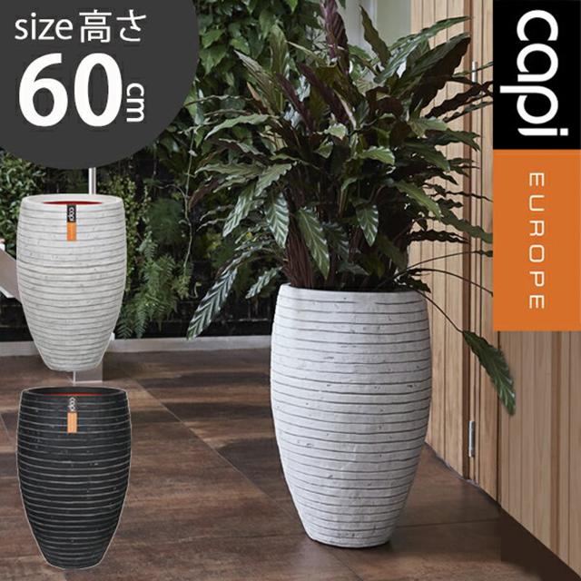 カピ トールエレガントロウ 高さ60cm 40×60(Capi  Vase elegante deluxe row) 送料無料