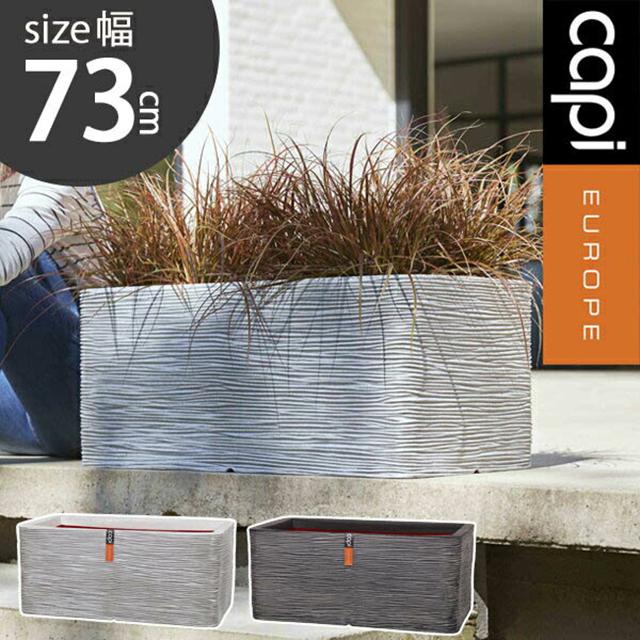 カピ レクタングルリブ 横幅73cm(Capi  Planter rectangle rib) 送料無料