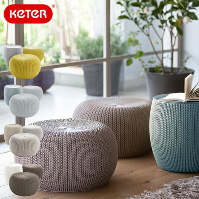 先行予約 ケター ニット コジーアーバン3点セット (KETER Knit Cozy Urban Set) 【大型宅配便】