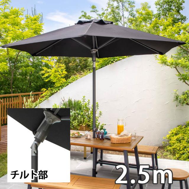 EGプッシュパラソル 2.5m ブラック(EGpushparasoru 2.5m blak) 【大型宅配便】
