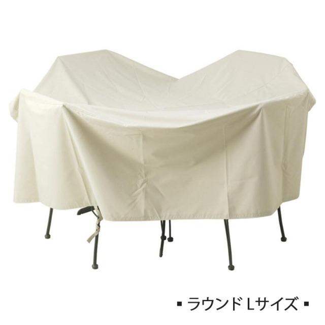 ガーデンファニチャーカバー ラウンド Lサイズ(Garden furniture cover Lsize)【送料無料 メーカー直送/代金引換・同梱不可】