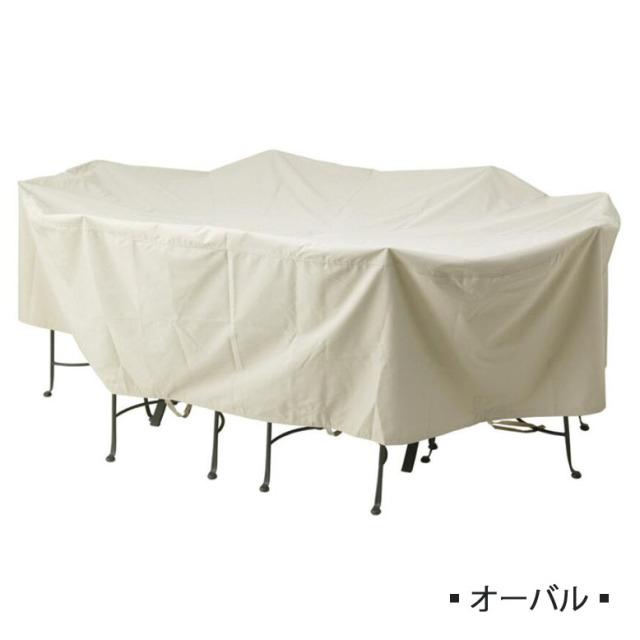 ガーデンファニチャーカバー オーバル(Garden furniture coverOval) 【送料無料 メーカー直送/代金引換・同梱不可】
