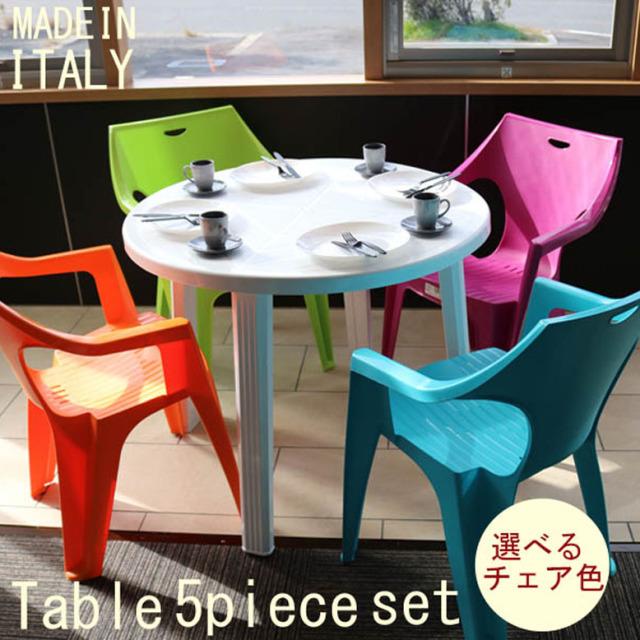 イノバ クリストバル ラウンドテーブル & クレタチェア 5点セット (innova CRISTOBAL Table KRETA Chair)【大型宅配便】