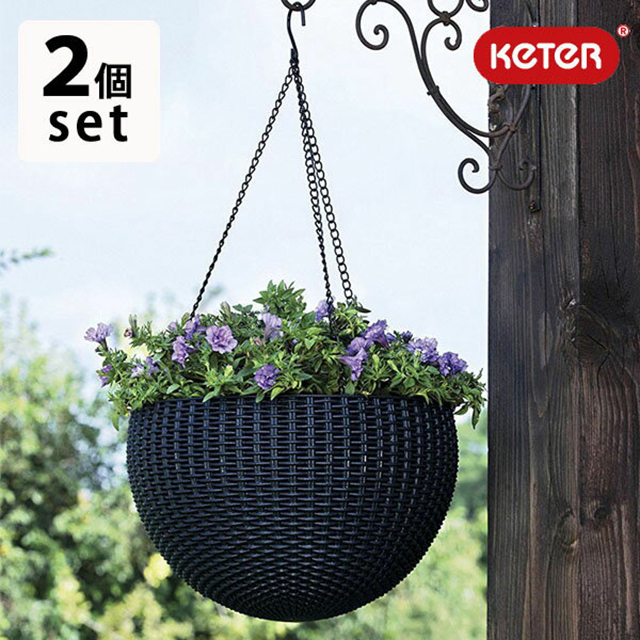 ケター ラタン コジーポット ハンギングスフィア 2個セット(KETER Rattan Cozy Pot  Hanging Sphere)