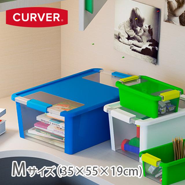 カーバー バイボックス Mサイズ (CURVER BI box M)