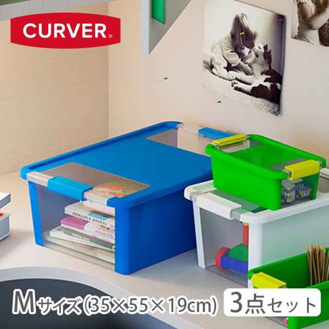 カーバー バイボックス Mサイズ カラーが選べる3点セット (CURVER BI box M-3)【送料無料】
