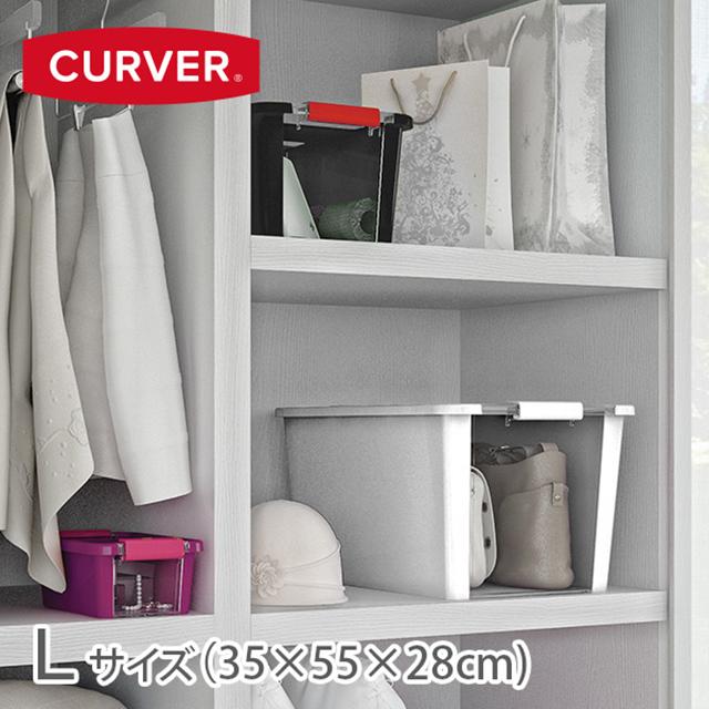 カーバー バイボックス Lサイズ (CURVER BI box L)