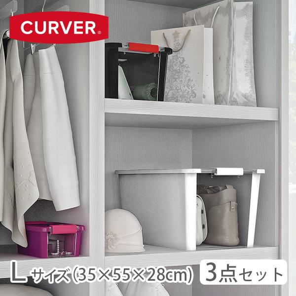 カーバー バイボックス Lサイズ カラーが選べる3点セット (CURVER BI box L-3)【送料無料】