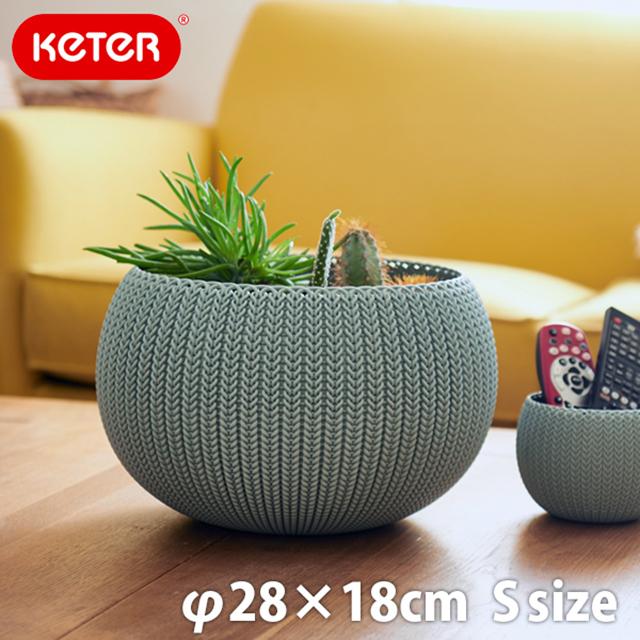 ケター ニットコジーポット Sサイズ (KETER Knit Cozy Pot  S)