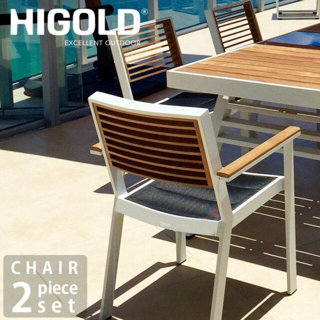 ヒゴールド ヨーク アームチェア 2脚セット ホワイト(HIGOLD York armchair 2set white) 【大型宅配便・ 代引き不可】