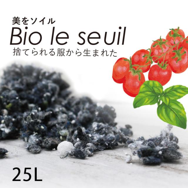 美をソイル 25L (Bio le seuil 25L) 【送料無料 メーカー直送/代金引換・同梱不可】