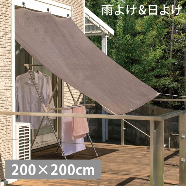 雨よけシェード W200×H200cm モカ (Rain protection shade mocha 200×200cm) 【送料無料】